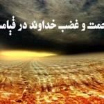 در قیامت به چه کسانی خدا رحم می کند