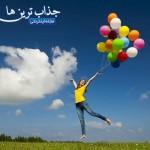 راه های جذب انرژی مثبت