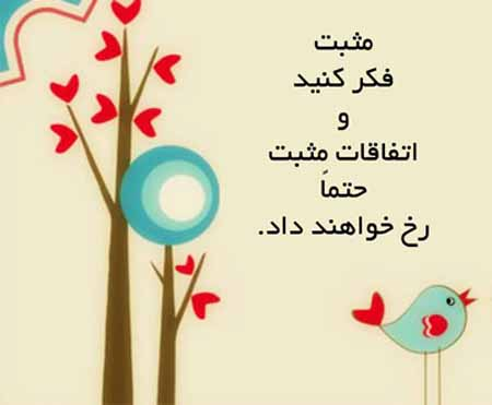 Image result for اندیشه