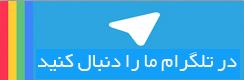 تلگرام جذاب ترین ها