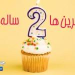 تولد ۲ سالگی سایت جذاب ترین ها