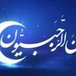 دعای ماه رجب به همراه ترجمه