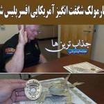 استخدام عجیب یک مارمولک در اداره پلیس