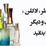 تفاوت عطر و ادکلن