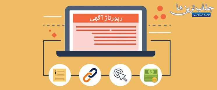 رپورتاژ آگهی بهترین روش بهبود رتبه سایت