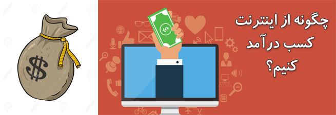 روش رایگان کسب درآمد از اینترنت