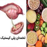 راه هایی برای درمان تنبلی تخمدان