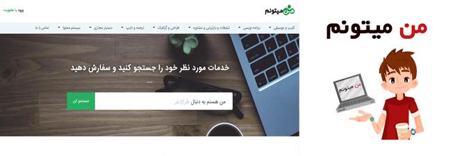 من میتونم بزرگترین سایت فریلنسر یا آزاد کاری وب فارسی