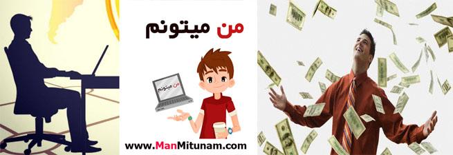 «من میتونم» سایتی که در آن میتوانید از مهارتهای خود کسب درآمد کنید