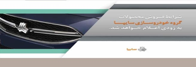 اعلام جزئیات پیش فروش خودرو